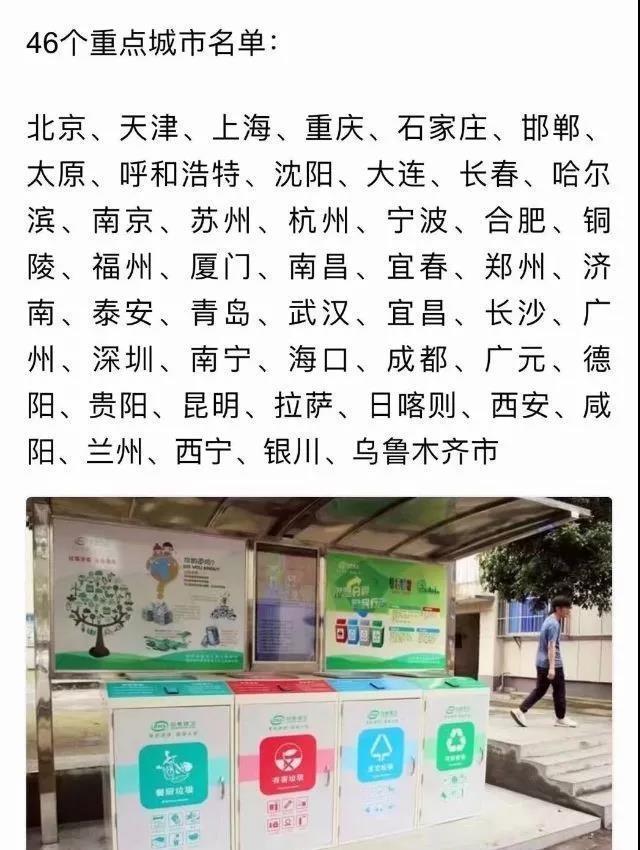 中国强制进入垃圾分类时代 我们为什么要垃圾分类(图5)